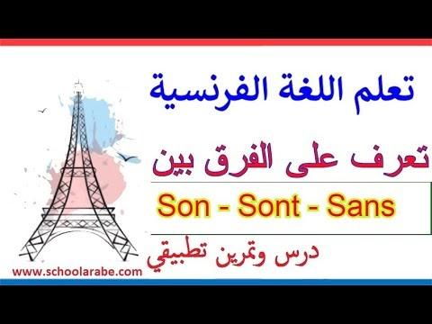 فيديو شرح قواعد تعلم اللغة الفرنسية - الفرق بين Sont- Sans - Son