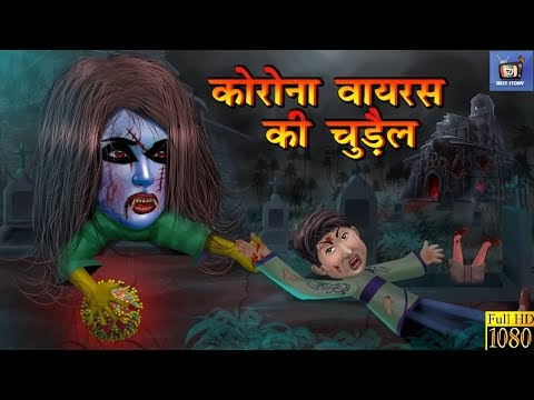 कोरोना वायरस की चुड़ैल | Horror Kahaniya | Chudail Ki Kahaniya
