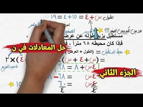 حل المعادلات في ن – الجزء الثاني – للصف الاول الاعدادي