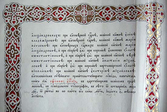 End of the preface of the evangeliary of Malecz (Kalocsa) with the place and date of edition