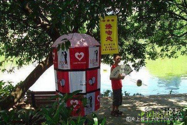 Kissing Box di tempat umum