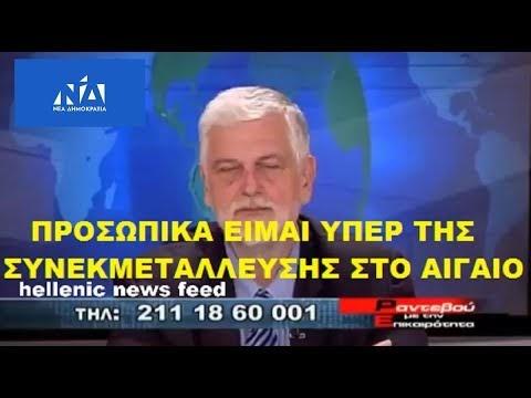 Γιαννης Λοβερδος: «Εγώ προσωπικά είμαι υπέρ της συνεκμετάλλευσης του αιγαίου με τους Τούρκους»