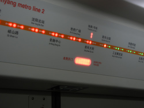 Shenyang Subway _ 9326