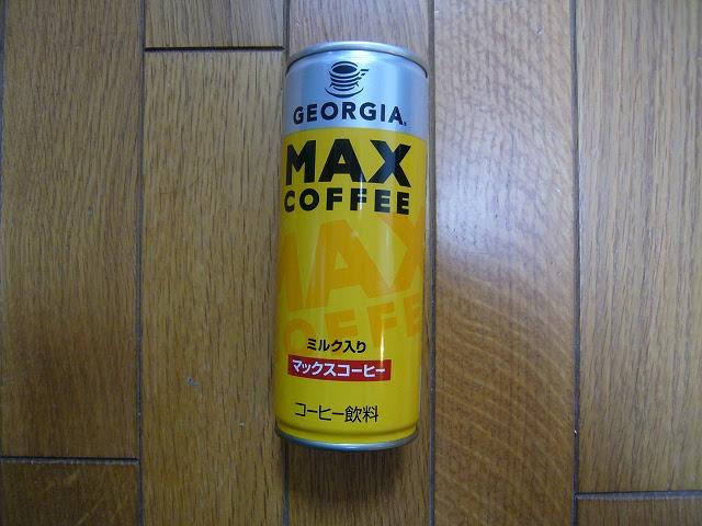 くせになる甘さ ジョージア MAXコーヒー   新製品大好き「こんなものいかが?」