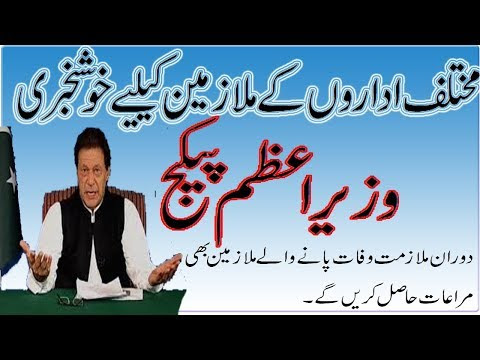 Daily Wages Employees Regularization by Prime Minister of Pakistan Imran Khan