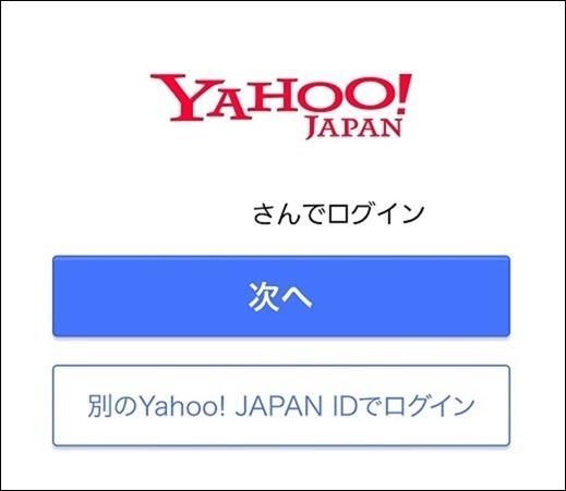 a00034_ヤフオクアプリ_11