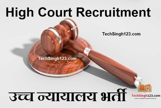 Allahabad High Court Recruitment ✅ इलाहाबाद उच्च न्यायालयय भर्ती Now