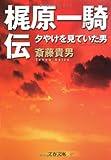 梶原一騎伝 夕やけを見ていた男 (文春文庫)