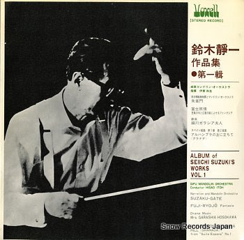 GIFU MANDOLIN ORCHESTRA album of seiichi suzuki's works vol.1