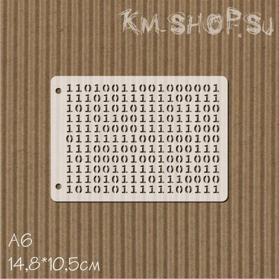 Трафарет А6 Бинарный код