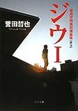ジウ〈1〉―警視庁特殊犯捜査係 (中公文庫)