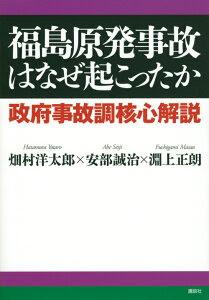 福島原発事故はなぜ起こったか