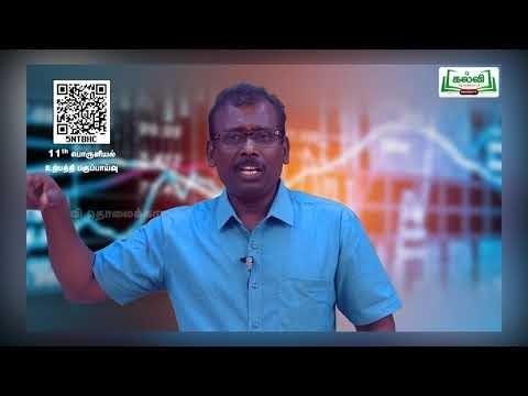 11th Economics  உற்பத்தி பகுப்பாய்வு அத்தியாயம் 2 பகுதி 2 Kalvi TV