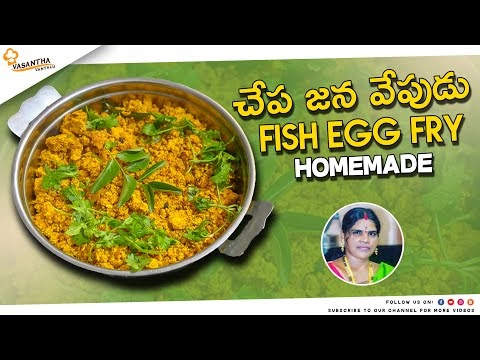Fish Egg / Chapa Guddu Fry | Homemade Recipe | Vasantha Vantalu