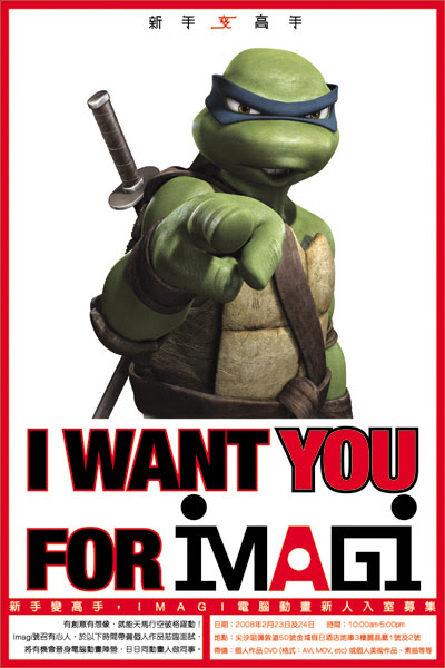 Imagi Job Fair Poster.. 'Leonardo'   [[ Courtesy of Felix Ip of Imagi ]]
