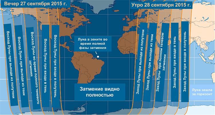Карта видимости полного теневого лунного затмения 27/28 сентября 2015 г.