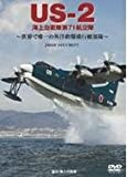 US-2 海上自衛隊第71航空隊 [DVD]
