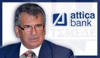 Ακόμη η ΑΜΚ της Attica bank είναι στον αέρα έχει καλυφθεί μερικώς, η πανάκριβη αποτίμηση και …οι 4 ενδιαφερόμενοι