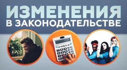 Удалёнка, чаевые, «неженские» профессии: какие изменения в законодательстве ждут россиян в новом 2021 году