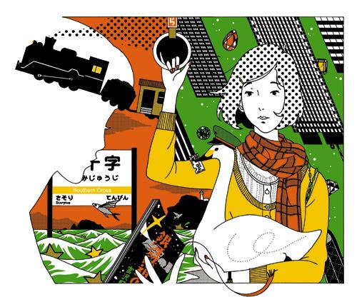 案の定 アジカン中村佑介さんのイラスト独特な世界 Naver