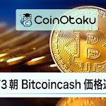 ビットコインキャッシュ(BCH)価格速報 高値切り上げで2月最高値を記録 - 株式会社CoinOtaku