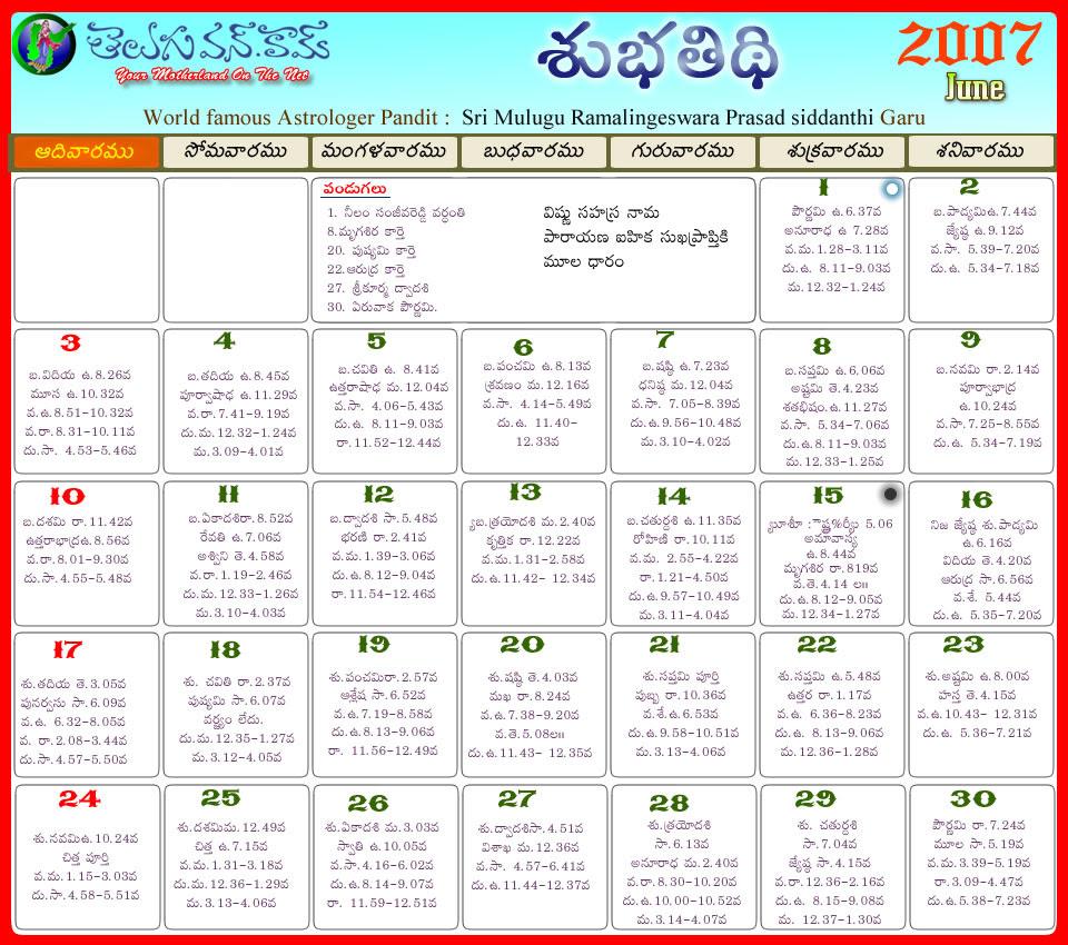 2017 March Calendar Telugu | february calendars