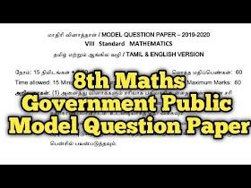 8th Public Model Question Paper 2020