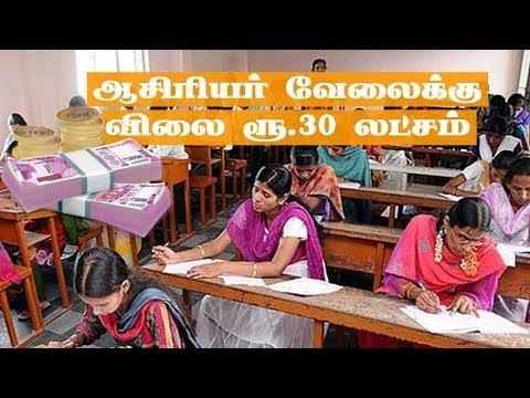 TNTET : ஆசிரியர் வேலைக்கு விலை ரூபாய் 30 ,இலட்சம் வீடியோ