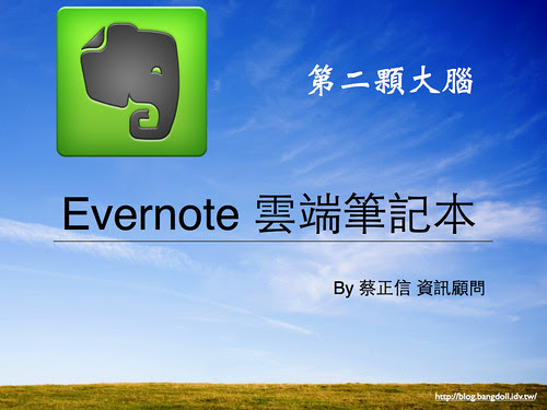 Evernote 雲端筆記本.001
