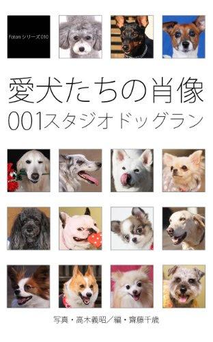 Fotonシリーズ010 愛犬たちの肖像001 スタジオドッグラン