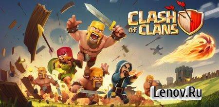 Clash of Clans (обновлено v 8.709.2) Мод (много денег)