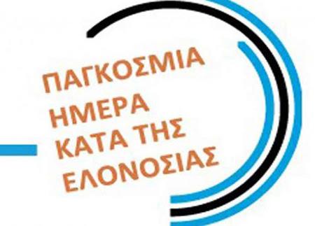 eikona-pagkosmia-imera-kata-tis-elonosias