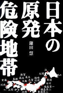 日本の原発危険地帯