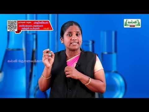 9th Science பருவம் 2  அமிலங்கள், காரங்கள் மற்றும் உப்புகள் அலகு 14  பகுதி 1 Kalvi TV