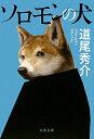【送料無料】ソロモンの犬 [ 道尾秀介 ]