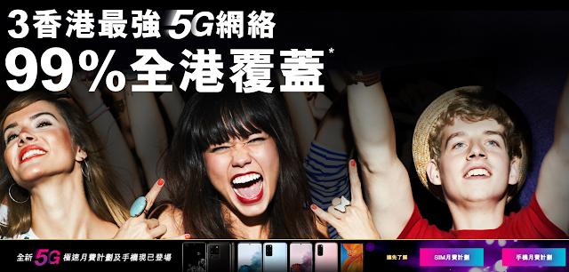 【5G 報價】3HK / 3 香港 最新 5G上網 Plan 月費最平 $388