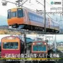 近鉄湯の山特急&内部・八王子・北勢線 [DVD]