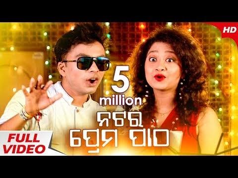Tu Khinch Meri Photo Masti Song | Natara Prema Paatha Photo | Mantu Chhuria & Arpita