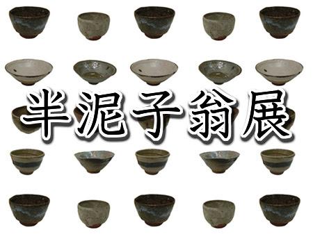 半泥子 松菱,松菱百貨店 半泥子,半泥子 湯呑,半泥子 茶碗,半泥子 壷,半泥子 作品,半泥子 美術品