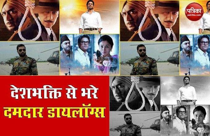 Independence Day 2020: बॉलीवुड फिल्मों के वो देशभक्ति से भरे डायलॉग्स, जिन्हें सुन हर भारतीय का सीना गर्व से तन जाता है