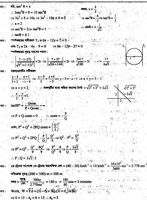 BUET Admission test Questions and Answers || Bangladesh