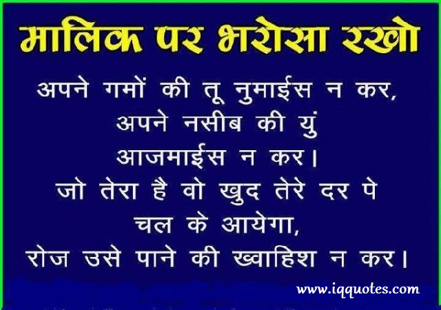 Quotes About Life In Hindi Language 12 Quotes