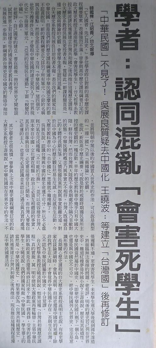 中國時報2003-9-20-A2