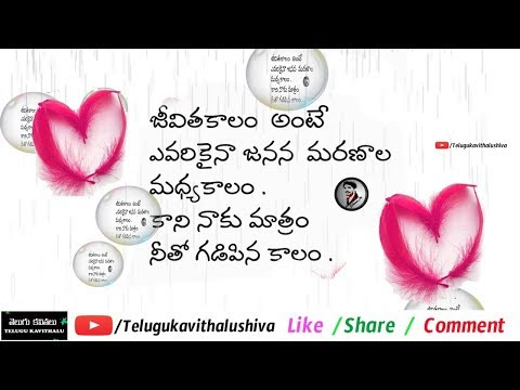 Download Thumbnail For Whatsapp Status Video Telugu Love Quotes
