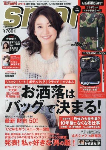 smart(スマート) 2016年 04 月号 [雑誌]