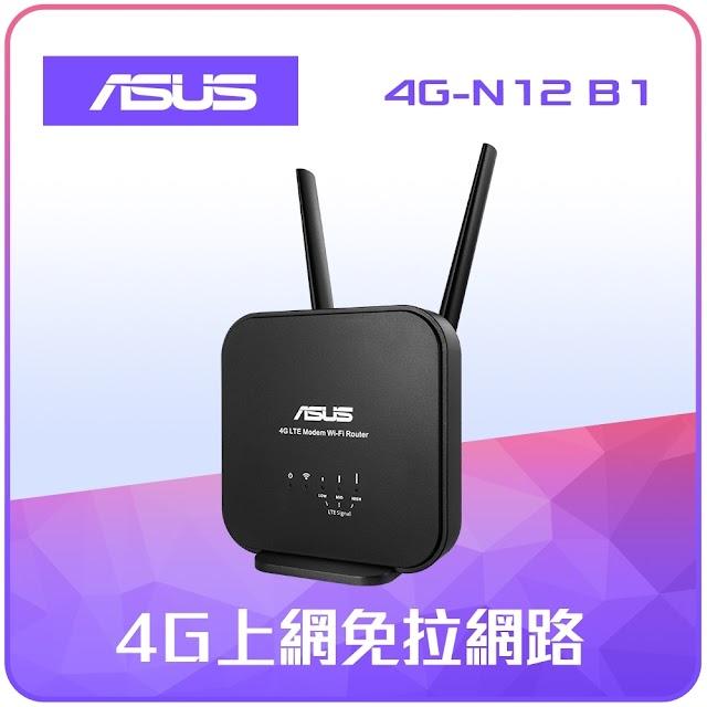 【4G Router推介】ASUS 4G-N12 LTE 路由器 用SIM卡上網有 WiFi 網店$930