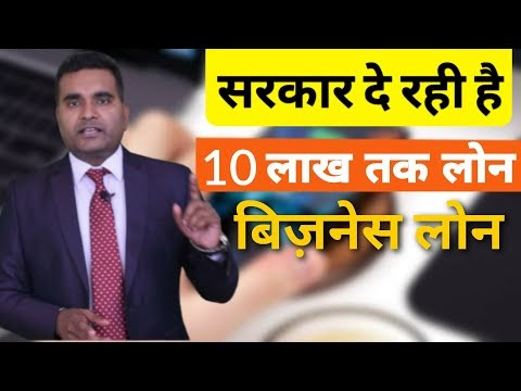 How to Get 5 to 10 Lac Loan from Mudra yojna | Small business Ideas | Startup authority