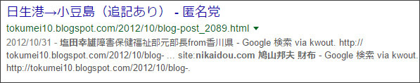 https://www.google.co.jp/#q=site:%2F%2Ftokumei10.blogspot.com+nikaidou.com+%E9%B3%A9%E5%B1%B1%E9%82%A6%E5%A4%AB+%E8%B2%A1%E5%B8%83+%E5%A1%A9%E7%94%B0%E5%B9%B8%E9%9B%84&*