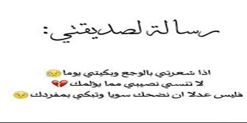 عبارات جميلة عن الصديقة الوفية Aiqtabas Blog