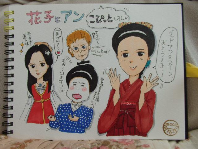 イラスト花子とアン女子の部 Maco Heart Style